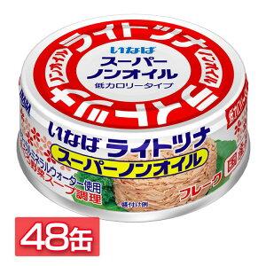 【48缶】いなば食品 ライトツナスーパーノンオイル 70g 送料無料 ツナ オイル無添加 スーパーノンオイル ツナフレーク いなば 保存食 非常食 備蓄 缶詰 いなば食品 【D】