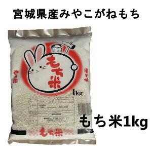 ★4/7はエントリーでポイント3倍★ 宮城県産みやこがねもち1kg 餅米 もち米 粘り おこわ作り 宮城産 もちごめ 1キロ【TD】【TRS】