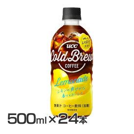 【24本入】UCC COLD BREW レモネード PET 500ml コーヒー コーヒー飲料 コーヒードリンク レモネード ボトルコーヒー ペットコーヒー レモネードコーヒー PETコーヒー 水出しコーヒー コールドブリュー UCC 【D】