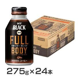 【24本入】UCC BLACK無糖 FULL BODY R缶275g コーヒー コーヒー飲料 コーヒードリンク ブラック リキャップ缶 缶 無糖 PETコーヒー コク 小容量 UCC 【D】