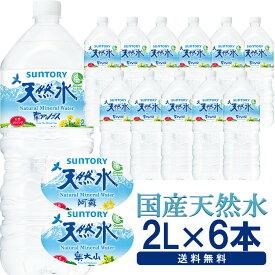 【6本セット】サントリー サントリーの天然水 2Lミネラルウォーター 飲料水 水 天然水 2l 軟水 南アルプス 阿蘇の天然水 奥大山の天然水【D】[kts]【代引き不可】