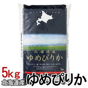 【令和元年産】北海道産 ゆめぴりか 5kg 白米 お米 ご飯 ゆめぴりか 5kg 送料無料 【TD】【米TKR】【メーカー直送品】【RCP】