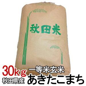 【令和2年産】秋田県産 あきたこまち 一等米玄米 30kgあきたこまち 玄米 30キロ アキタコマチ 30kg【TD】【米TKR】【メーカー直送品】【RCP】