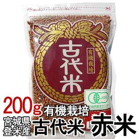 古代米・赤米(200g) 有機栽培米 [雑穀] 【TD】【米TRS】【RCP】