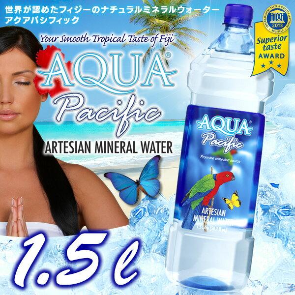 シリカ水 シリカウォーター AQUA PACIFIC 1.5L×12本送料無料 フィジーのお水 ミネラルウォーター ペットボトル 飲料水 海外名水 アクアパシフィック 水分補給 ミネラル補給 【D】[kts]