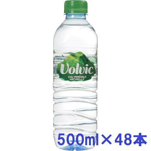 ボルヴィック 500mL×48本入りVolvic 24本×2ケースセット お水 飲料水 ボルビック ボルヴィッグ 並行輸入【D】【RCP】送料無料