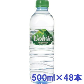 ボルヴィック 500mL×48本入りVolvic 24本×2ケースセット お水 飲料水 ボルビック ボルヴィッグ 並行輸入【D】【RCP】【代引き不可】