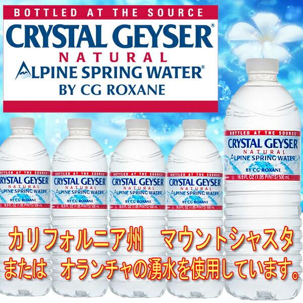 【送料無料】クリスタルガイザー 500mL×48本【CRYSTAL GEYSER】【D】(24本入り×2ケースセット)[ミネラルウォーター/お水/ドリンク/飲料/炊飯/海外名水/ドリンク][kts]