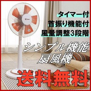 リビング扇風機EFA-32-W/Tホワイト/ブラウン