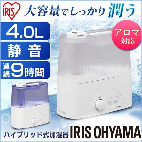 超音波ハイブリッド式 加湿器 UHM-450D-A UHM-450D-C送料無料 アイリスオーヤマ 加湿機 コンパクト 超音波式加湿器 ハイブリッド 超音波 シンプル 乾燥対策 アイリス リビング 寝室 乾燥 潤い 予防 便利 安全 おしゃれ あす楽対応 リビング 寝室 4.0L