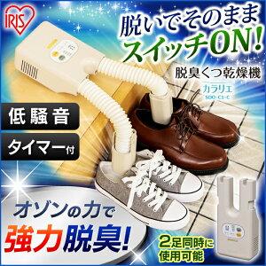 脱臭くつ乾燥機カラリエSDO-C1-C送料無料アイリスオーヤマオゾン靴乾燥機除菌脱臭乾燥ドライ2足同時コンパクトスニーカー革靴ブーツ長靴レインブーツ運動靴雨おしゃれ除湿乾燥機シューズドライヤーくつ靴あす楽対応[d20]