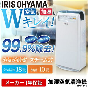 送料無料加湿空気清浄機18畳用ホワイトHXF-B40アイリスオーヤマ