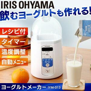ヨーグルトメーカーIYM-013あす楽対応送料無料おしゃれアイリスオーヤマ簡単自動メニューレシピ付き牛乳パック自家製発酵飲むヨーグルト手作り便利人気コンパクトシンプルレシピ付き手軽