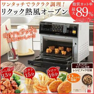 ノンフライオーブンリクック熱風オーブンFVX-M3A-Wアイリスオーヤマオーブントースターオーブンレンジノンフライヤー調理あたためお弁当揚げ物から揚げおしゃれ電子オーブンレンジお菓子作りアイリス一人暮らしホワイト送料無料あす楽対応