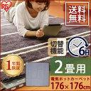 ホットカーペット 2畳用 176×176cm IHC-20-H送料無料 アイリスオーヤマ タイマー カーペット 暖房 床暖房 6時間 自動切りタイマー 電気カーペット 床暖房カーペット ホットカーペッ