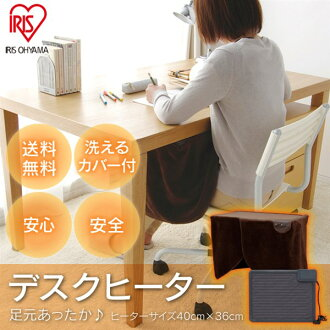 IRIS Ohyama desk heater DEH-45-T [feet / foot heating and eco / kotatsu / desk heaters.