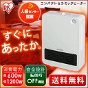 セラミックヒーター 人感センサー JCH-125D-W ヒーター アイリスオーヤマ セラミックファンヒーター 暖房機器 暖房 コ…