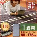 【あす楽】ホットカーペット ミニ 本体 新品 1畳 IHC-10-H ホット カーペット ホットマット 本体 1畳用 電気カーペッ…