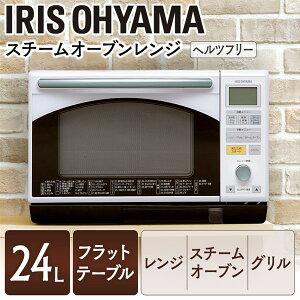 オーブンレンジフラットスチームオーブンレンジMS-2401フラットテーブル一人暮らしアイリスオーヤマスチームヘルツフリー西日本東日本温めるだけ多機能ご飯レンジオーブン収納おしゃれお弁当あす楽iris60th