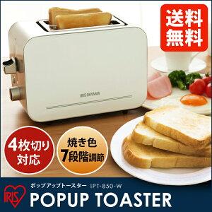 ポップアップトースターIPT-850-Wアイリスオーヤマ