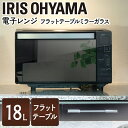 電子レンジ フラットテーブル IMB-FM18 送料無料 電子レンジ アイリスオーヤマ ミラーガラス 18L 一人暮らし フラット…
