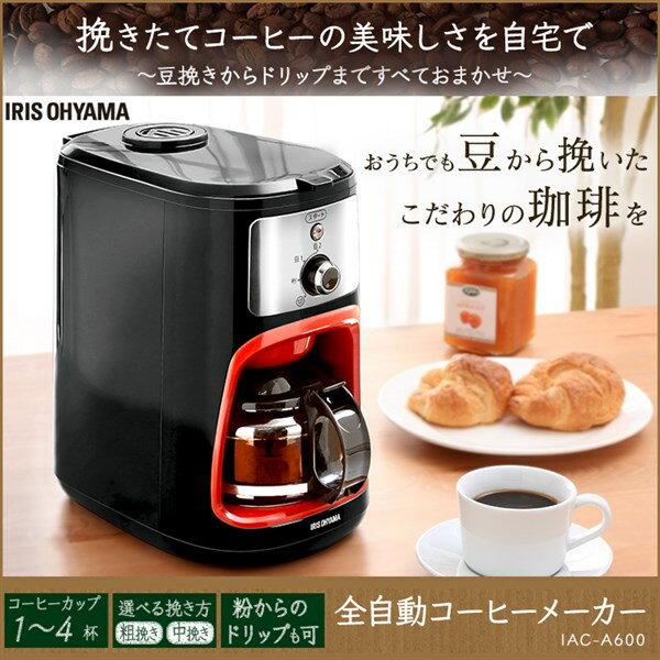 全自動コーヒーメーカー IAC-A600 コーヒーメーカー ミル付き 全自動 メッシュフィルター 粗挽き 中挽き 粉 モード シンプル 高機能 デザイン 保温 コーヒーマシーン オフィス 会社 挽きたて ドリップ式 アイリスオーヤマ アイリス コーヒー