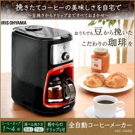 全自動コーヒーメーカー IAC-A600 コーヒーメーカー ミル付き 全自動 メッシュフィルター 粗挽き 中挽き 粉 モード シンプル 高機能 デザイン 保温 コーヒーマシーン オフィス 会社 挽きたて ドリップ式 アイリスオーヤマ アイリス