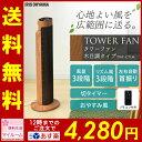 タワーファン木目調タイプ TWF-C71M送料無料 アイリスオーヤマ 扇風機 タワー おしゃれ 木目調 柄 置き型 リビング 寝…