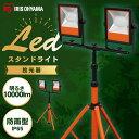 【10%OFFクーポン】【あす楽】LED作業灯000lm 昼光色 LWT-10000ST送料無料 LED作業灯 作業灯 ワークライト LEDワーク…