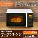 オーブンレンジ アイリスオーヤマ MO-T1601 VAL-16TB送料無料 オーブンレンジ 一人暮らし ターンテーブル ヘルツフリ…