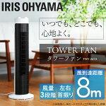 扇風機リビング扇風機ファンスリムファン縦型タワー省スペースコンパクト首振りタイマーリビング季節家電ダイヤル式タワーファンメカ式TWF-M72アイリスオーヤマ