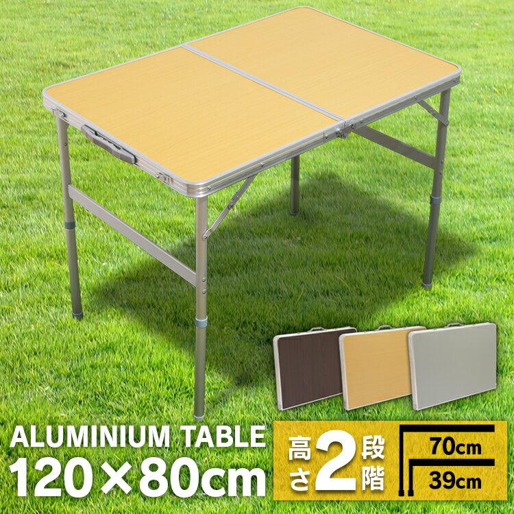 アルミレジャーテーブル ATB-H002 120×80cmあす楽対応 送料無料 アウトドア レジャー ピクニックテーブル BBQテーブル 折りたたみ ライトグレー ナチュラル おしゃれ