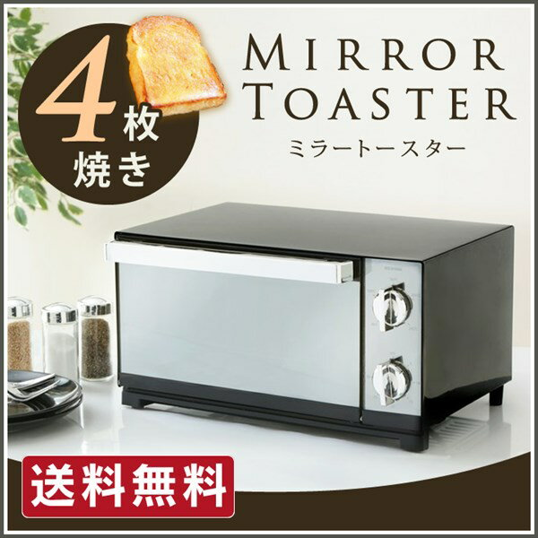 4枚焼き オーブントースター POT-413-B送料無料 アイリスオーヤマ ミラーガラス ミラー ガラス オーブン トースター 温度調節 4枚 四枚 タイマー 広い トースト シンプル 大容量 食パン おしゃれ デザイン ミラートースター[広告]