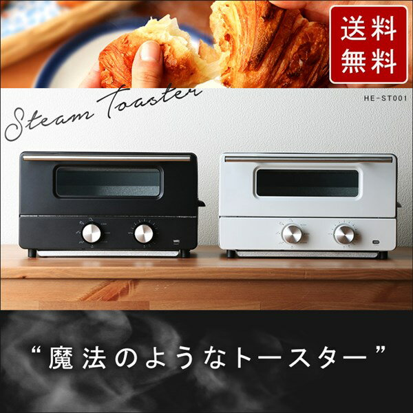 トースター オーブントースター スチームトースター IO-ST001 トースター おしゃれ スチーム機能 オーブン トースト トースター2枚 パン HIRO スチームオーブントースター 水蒸気 ホワイト 白 ブラック 黒 【在庫限り】あす楽対応