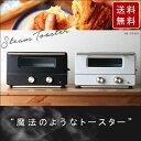【最安値に挑戦中★】トースター オーブントースター スチームトースター IO-ST001 トースター おしゃれ スチーム機能…