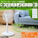 扇風機 dcモーター 5枚羽根 30cm リモコン TEKNOS KI-323DC送料無料 フロアー扇風機フルリモコン 扇風機 dcモーター …