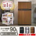 冷蔵庫 2ドア冷凍冷蔵庫 90L AR-90L02 Grand-Line送料無料 冷蔵庫 一人暮らし 2ドア ミニ冷蔵庫 小型 小型冷蔵庫 上 収納 冷蔵庫 90 おしゃれ レトロ 左右ドア開き 左開