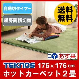 【あす楽】2畳用ホットカーペット本体 TWA-2000BI送料無料 ホットカーペット カーペット 電気カーペット 2畳 本体 ホットマット 暖房 冬 TEKNOS【D】