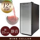 [4h限定エントリーで全品10倍]ワインセラー 家庭用 12本 APWC-35C 送料無料 ワインセラー 12本 温度設定 ワインクーラー 日本酒セラー ワイン...