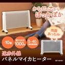 【あす楽】パネルヒーター 遠赤外線 パネルマイカヒーター IRF-MH01ヒーター 足元00W タイマー 暖房器具 電気ヒーター…