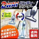 サイクロン 2WAYスティッククリーナー IC-HN40送料無料 掃除機 サイクロン サイクロン掃除機 ハンディ ハンディクリーナー コンパクト ブルー 軽量 サイクロンクリーナー 紙パック不要 おし