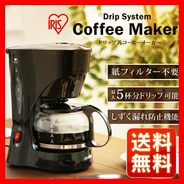 コーヒーメーカー ドリップ式 CMK-650送料無料 アイリスオーヤマ ドリップコーヒー 家庭用 調理家電 簡単 かんたん コーヒー 珈琲 コーヒーマシーン コーヒーマシーン あす楽対応 自動 ナイロンフィルター コンパクト おしゃれ[在庫処分]