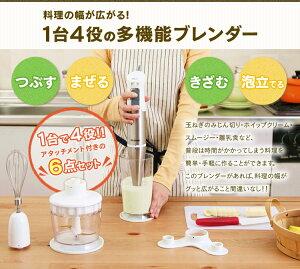 電動ハンドブレンダーHBL-200アイリスオーヤマミキサーブレンダーハンディミキサー電動泡立て器調理器具ホイッパーチョッパーコンパクトお菓子作りシンプルギフトプレゼントおしゃれホワイトミキサーハンディミキサー[広告]