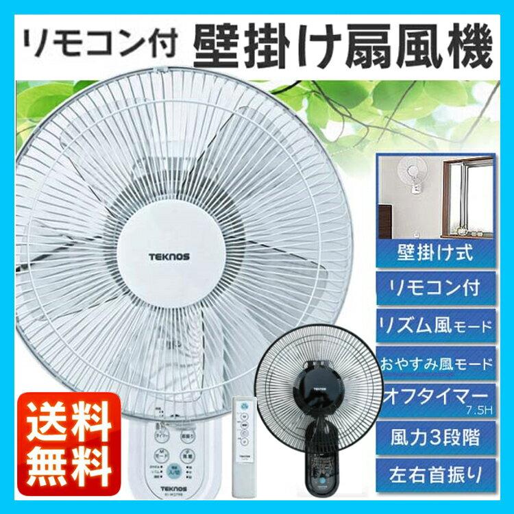 リモコン式壁掛け扇風機 KI-W279R KI-W301RK送料無料 TEKNOS 直径30cm 5枚羽根 扇風機 壁掛け 壁掛けフルリモコン扇風機 30cm 壁掛け扇風機 リモコン付き せんぷう機 冷房 テクノス ホワイト ブラック おしゃれ サーキュレーター 静音 レトロ