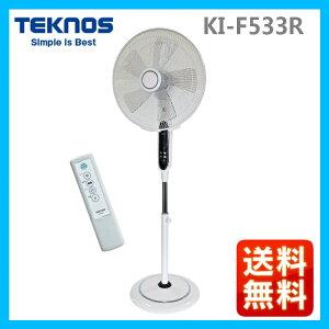 フロアー扇風機フルリモコンKI-F533R送料無料あす楽対応TEKNOS直径40cm扇風機40cmリビング首ふり羽根タイマーDCモーターリモコンせんぷう機冷房テクノスホワイトおしゃれサーキュレーター静音リモコン付き赤ちゃん安全レトロ