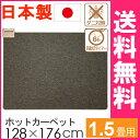 [クーポンで100円OFF]国産 ホットカーペット 1.5畳 本体 グレー WHC-152 電気カーペット 1.5畳用 日本製 ホットマット ミニマット 電気マット 128×176cm 長方形 一畳