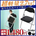 折りたたみパイプ椅子送料無料 パイプイス イス チェア 折りたたみチェア 折り畳み 軽量 会議 ミーティング 折り畳み…