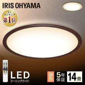 シーリングライト おしゃれ 14畳 CL14DL-5.0WF送料無料 LEDシーリングライト アイリスオーヤマ 照明 電気 LED シーリング 木目調 木目 明るい リモコン 子供部屋 調色 調光 調光調色 リモコン付 リビング 和室 LED照明 照明器具