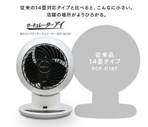 サーキュレーター首振り18畳上下左右首振りPCF-SC15Tサーキュレーターアイアイリスオーヤマ扇風機静音ファン冷房送風省エネ夏物冷風機首ふり部屋干し洗濯乾燥リビングおしゃれコンパクト強力iris60th