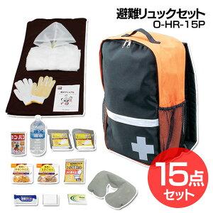避難リュックセット15点 O-HR-15P防災セット 保存食 非常食 避難リュックセット 避難用品 災害対策 非常用持ち出しバッグ 非常用持ち出し袋 アイリスオーヤマ おしゃれ アイリスオーヤマ